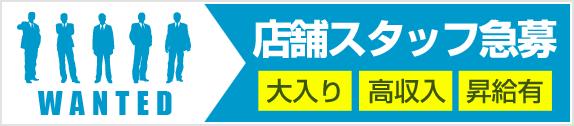 店舗スタッフ募集(スマホ下部)