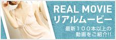 real_movie(携帯下部)