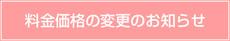 2015/01/23 �����ύX�̂��m�点�i�g�я㕔�j