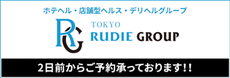 RUDIE GROUPバナー