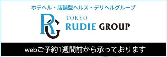 RUDIE GROUPバナー