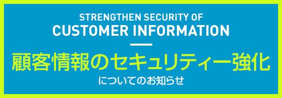 顧客情報セキュリティ強化についてのお知らせ