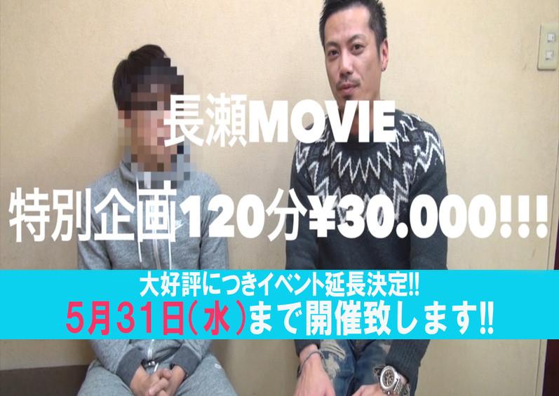NAGASE movie vol.6(延長)