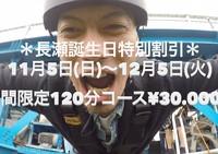 NAGASE movie vol.7【CHANGE THE WORLD】